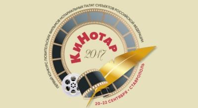 Фильм Нотариальной палаты края стал победителем на фестивале «КиНотар-2017»