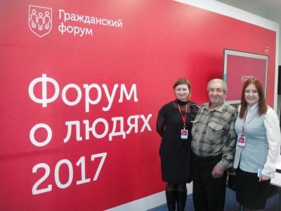 Нотариат на Гражданском форуме-2017