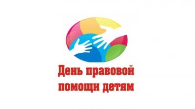 Нотариусы края примут участие в мероприятиях, приуроченных ко Дню правовой помощи детям