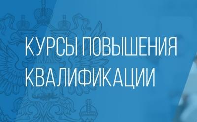 Курсы повышения квалификации в Красноярске