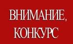 О проведении конкурса на замещение вакантной должности нотариуса. Норильский нотариальный округ