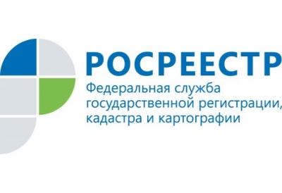 1 марта состоится Единый день консультаций Росреестра