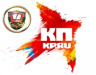 Нотариальная палата Красноярского края и «Комсомольская правда» представляют проект «Нотариус в моей жизни»