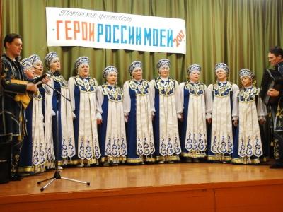 Фестиваль «Герои России моей»