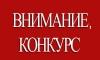 Объявление. О проведении конкурса на замещение вакантной должности нотариуса. Железногорский нотариальный округ Красноярского края
