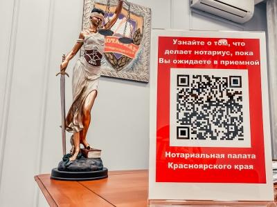Нотариальная палата Красноярского края реализует видеопроект «155 лет нотариату России»
