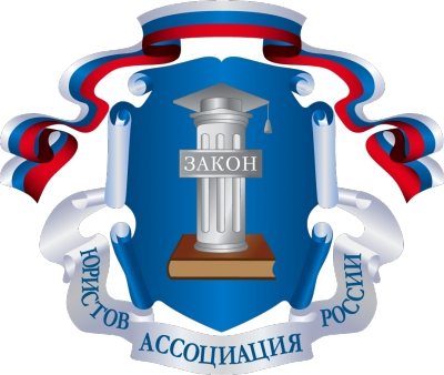 Всероссийский единый день оказания бесплатной юрпомощи