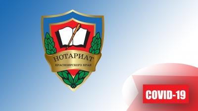 Информация о работе «дежурных нотариальных контор» в период с 01 по 14 июня 2020 года