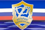 Проведение конкурса на замещение вакантной должности нотариуса, занимающегося частной практикой, Александровск-Сахалинского нотариального округа Сахалинской области