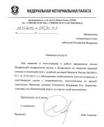 Письмо ФНП с обоснованием необходимости участия нотариусов в удостоверении сделок с недвижимостью