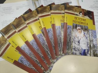 Первый номер журнала «Ветеран нотариата» вышел в свет