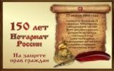 27 апреля нотариусы Красноярского края окажут бесплатную правовую помощь гражданам
