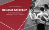 Благотворительность – неотъемлемая и важная часть корпоративной этики красноярского нотариата