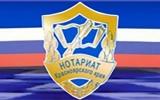 Режим работы нотариальных контор в праздничные и выходные дни (31.12.2020 - 10.01.2021)