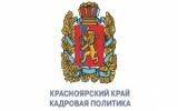 Представители нотариата участвуют в обучении должностных лиц органов МСУ края