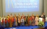 Нотариус Н.Ф. Черняева приняла участие в «Рождественских чтениях»