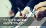 В Красноярске пройдут курсы повышения квалификации нотариусов