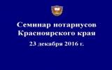 Нотариусы Красноярского края прошли целевой инструктаж по противодействию легализации доходов, полученных преступным путем